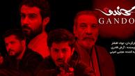 پخش مستند «گاندو ۱» از شبکه سه سیما