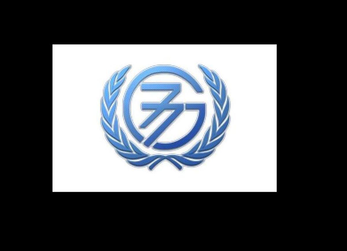 تاکید گروه ۷۷ به اضافه چین بر لغو فوری تحریمهای ایران