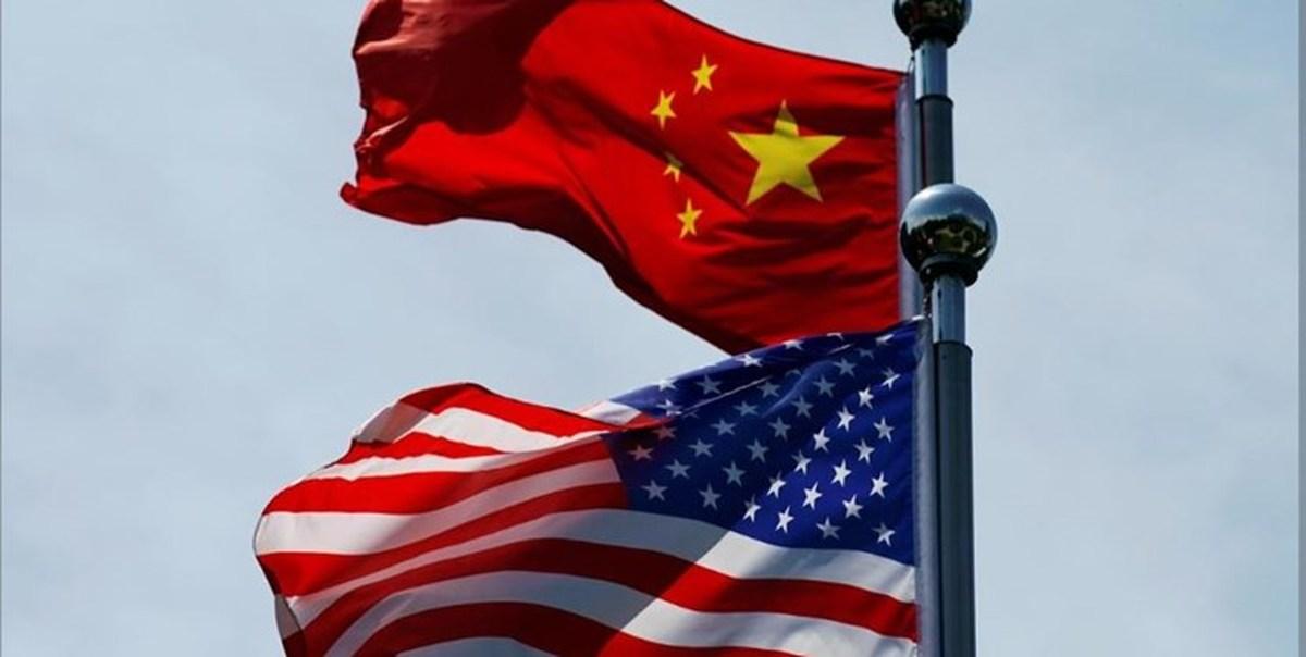 پکن: آمریکا باید فشار حداکثری علیه ایران را کنار بگذارد