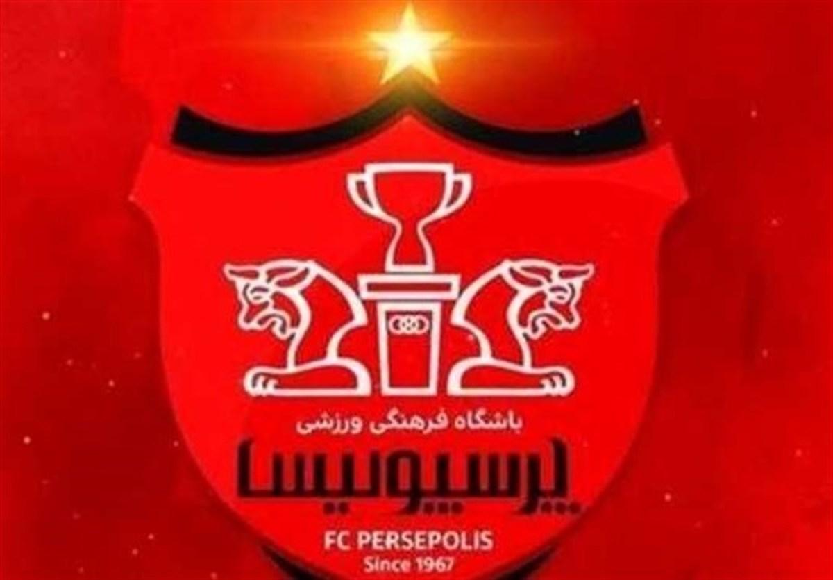 نام باشگاه «پرسپولیس»  در آستانه دربی رسماً ثبت شد