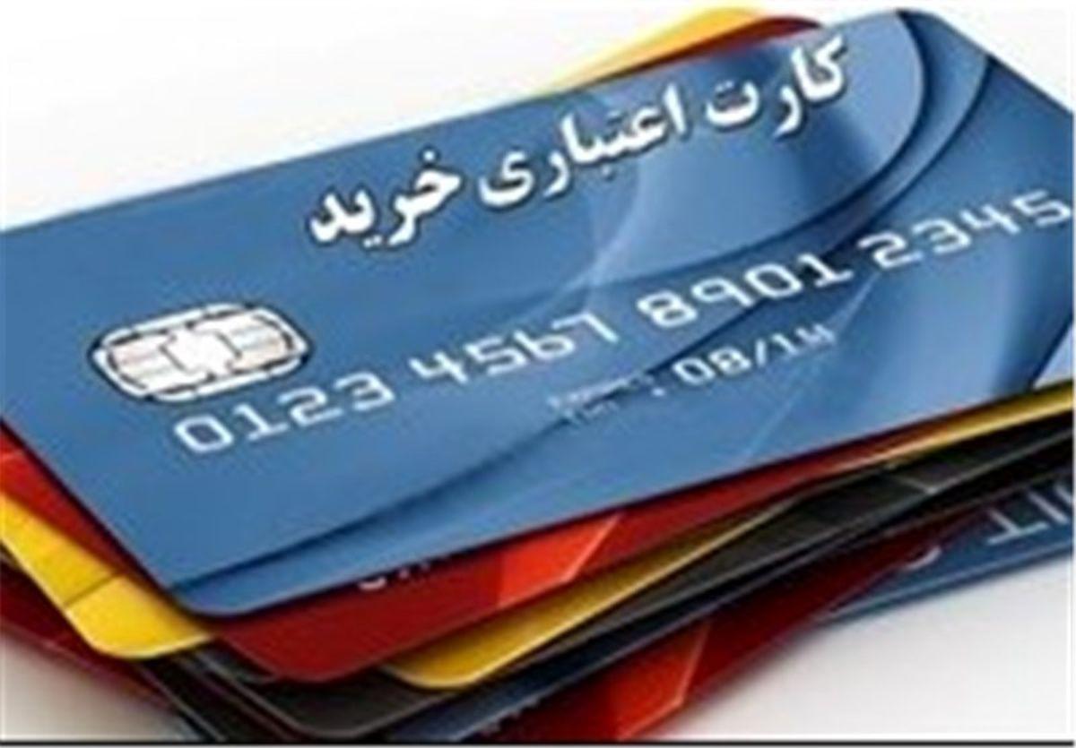 پیشنهاد مجلس به دولت درباره  ارائه «کارت اعتباری»