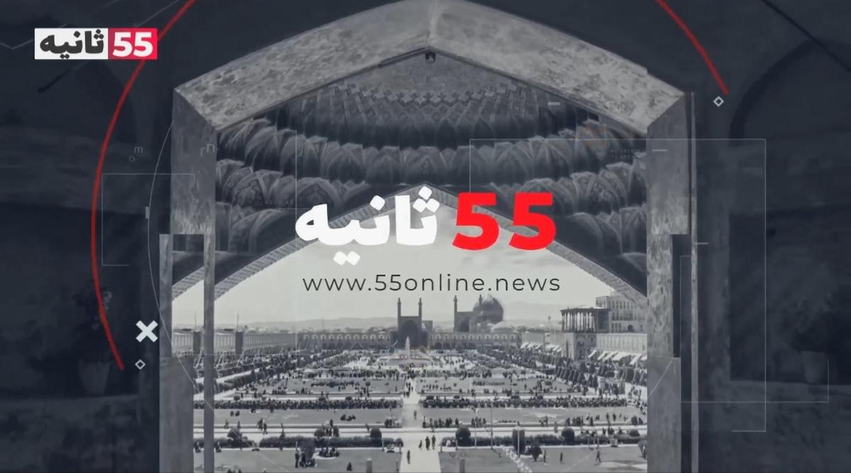 خلاصه خبر امروز در 55 ثانیه + ویدئو