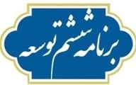 فرهنگ،هنر و ورزش در برنامه توسعه ايران.