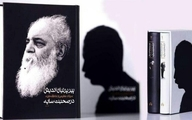 چاپ تازه «پیر پرنیاناندیش» در راه است
