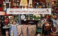 رونق دستدومفروشی در سایه گرانی لوازم خانگی