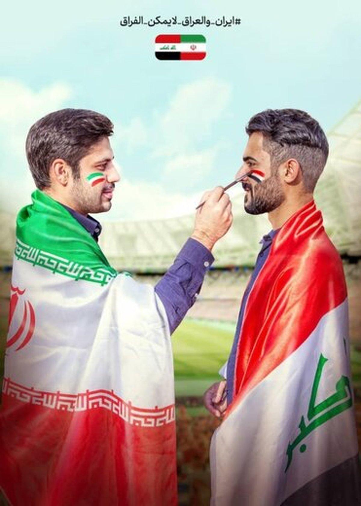 تصویر   دو پوستر متفاوت از بازی حساس و پر از کری ایران و عراق!دو ملت ایران و عراق تاکیدی ویژه دارد
