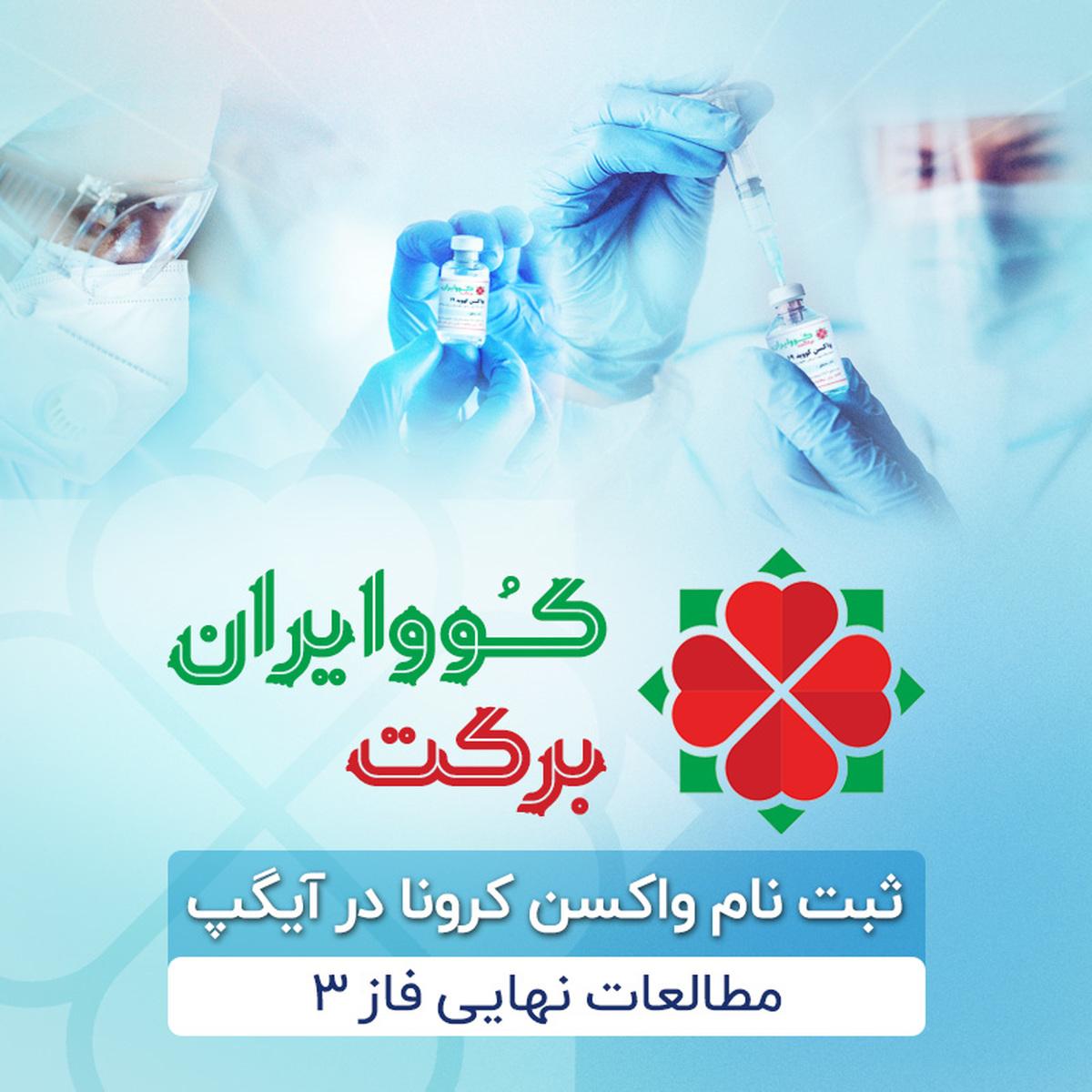 ثبت نام واکسن کرونا کوو ایران برکت در آیگپ