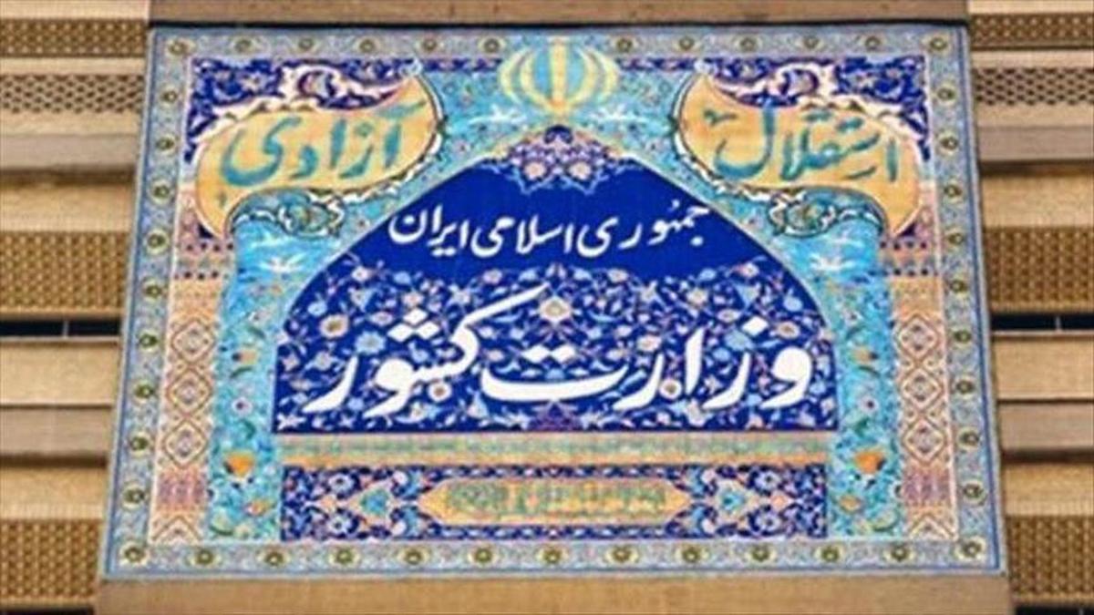 وزارت کشور به نامه احمدی نژادپاسخ داد