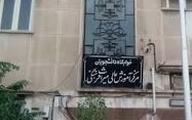 آخرین ماههای تحصیل در دانشکده عالی میراث فرهنگی