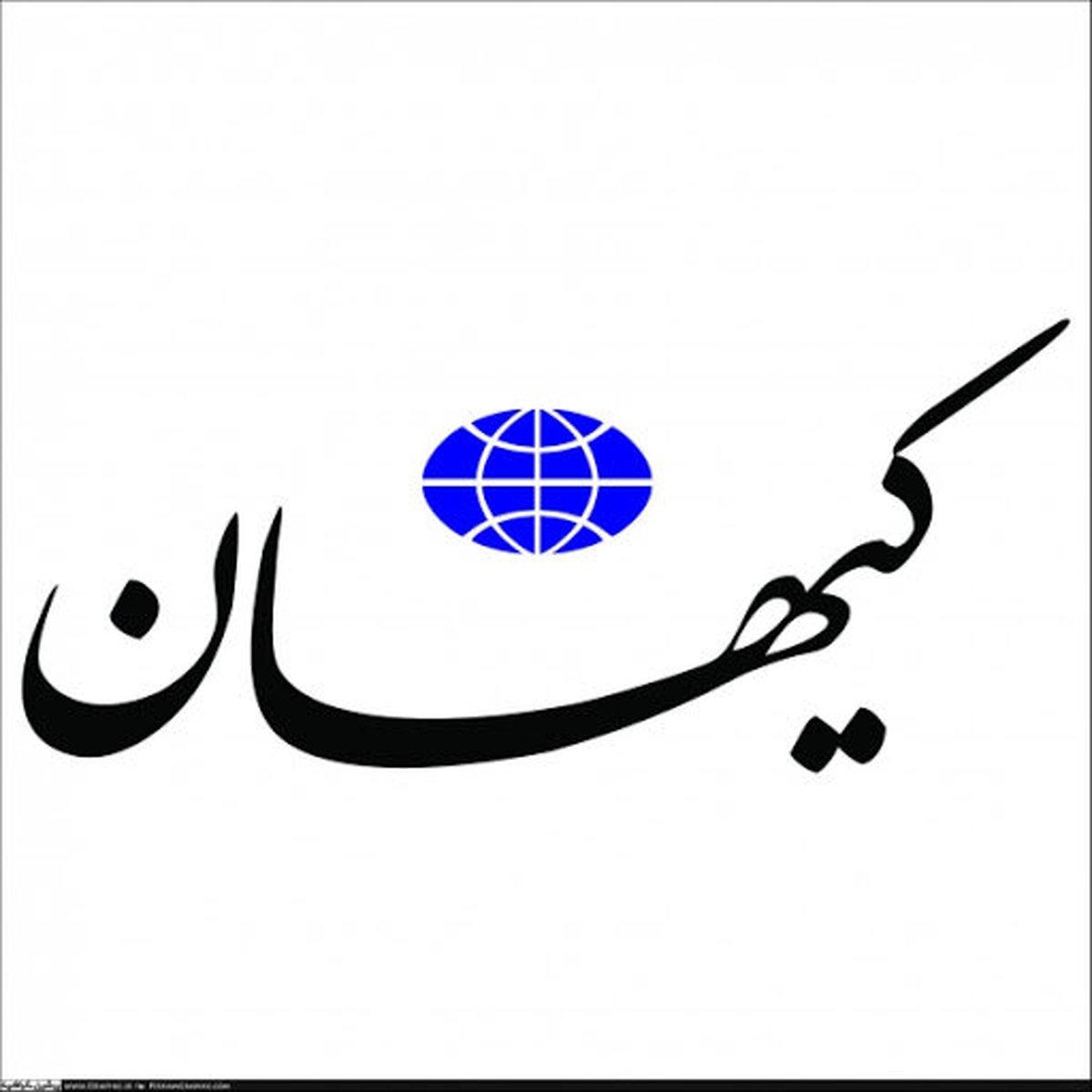 کیهان  : چین گسترش برنامه هستهای ایران را نامطلوب میداند