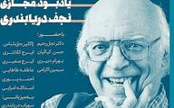 یادبود پیر ترجمه ایران