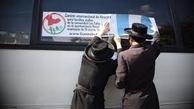 ممانعت از پناهندگی فرقه یهودی به ایران