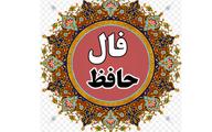 فال حافظ امروز | 31 شهریور ماه با تفسیر دقیق