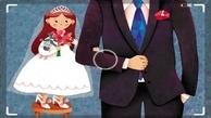 ازدواج دختران 11ساله درقزوین