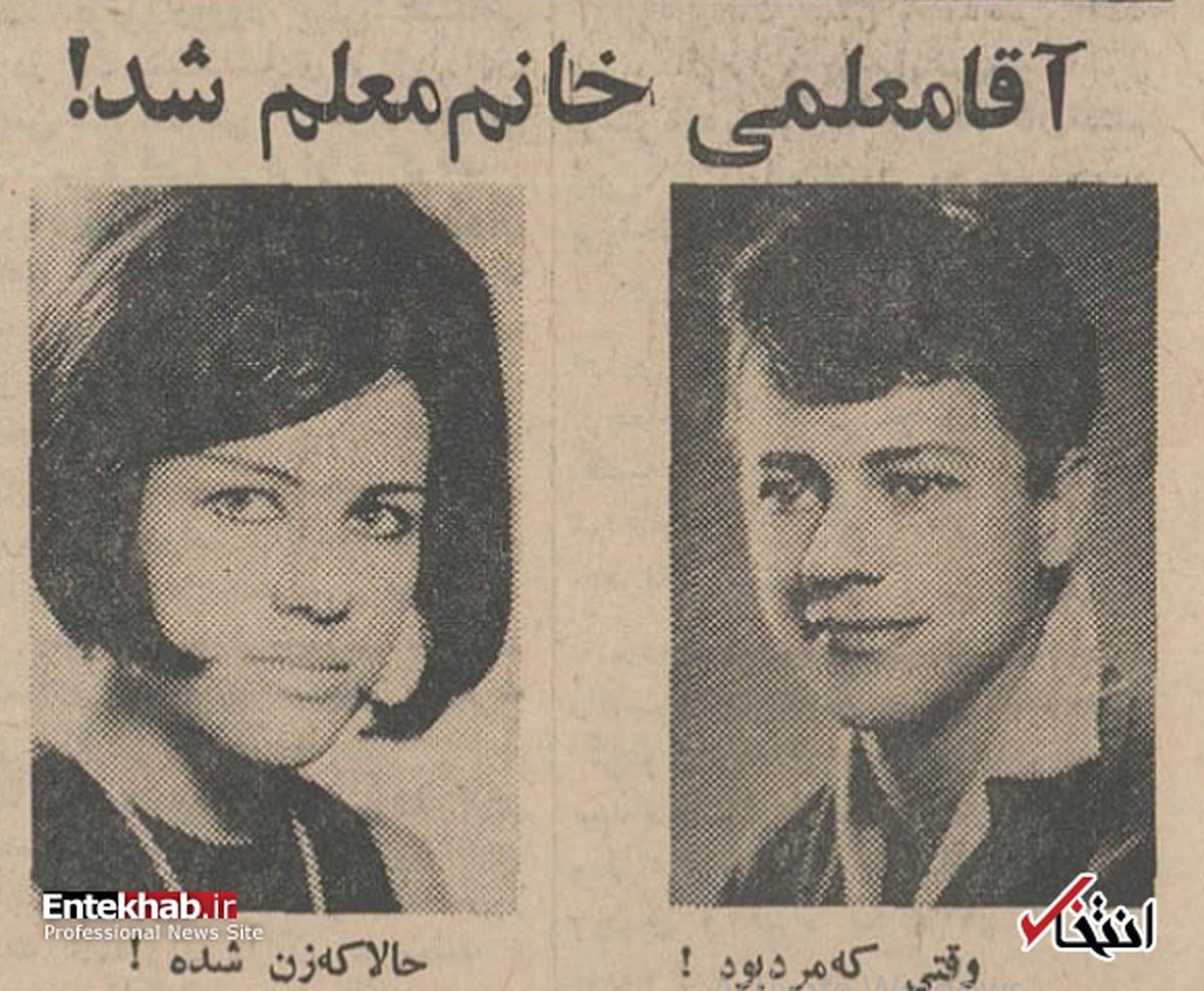 ۵۲ سال پیش  |  روایتی از یک تغییر جنسیت در ایران