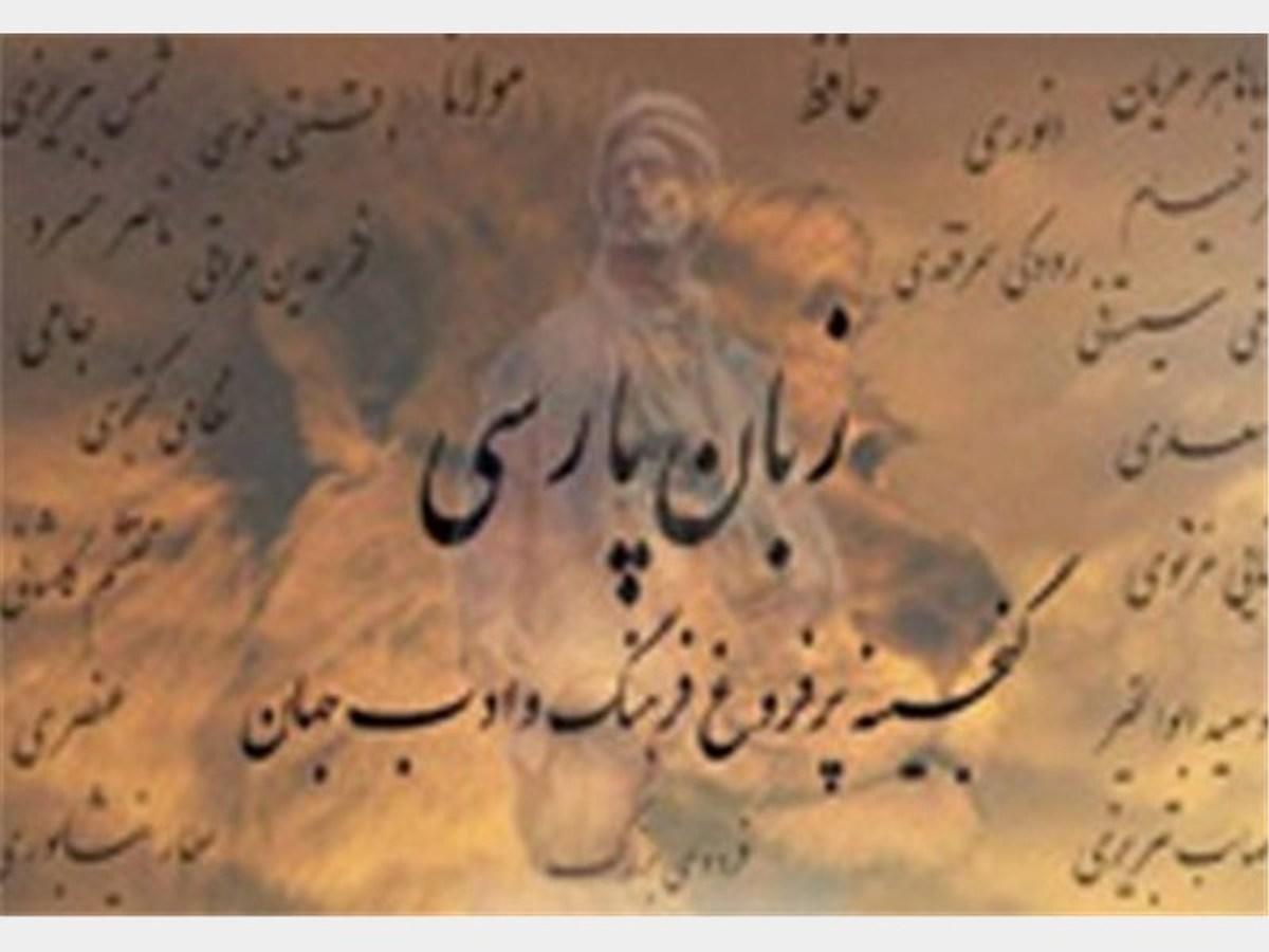 بسندگی زبان فارسی و تصور عدالت آموزشی