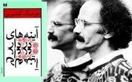 تاریخ ورشکستگی ما | آینههای دردار نوشته هوشنگ گلشیری به روایتِ احمد غلامی و سعید رضوانی