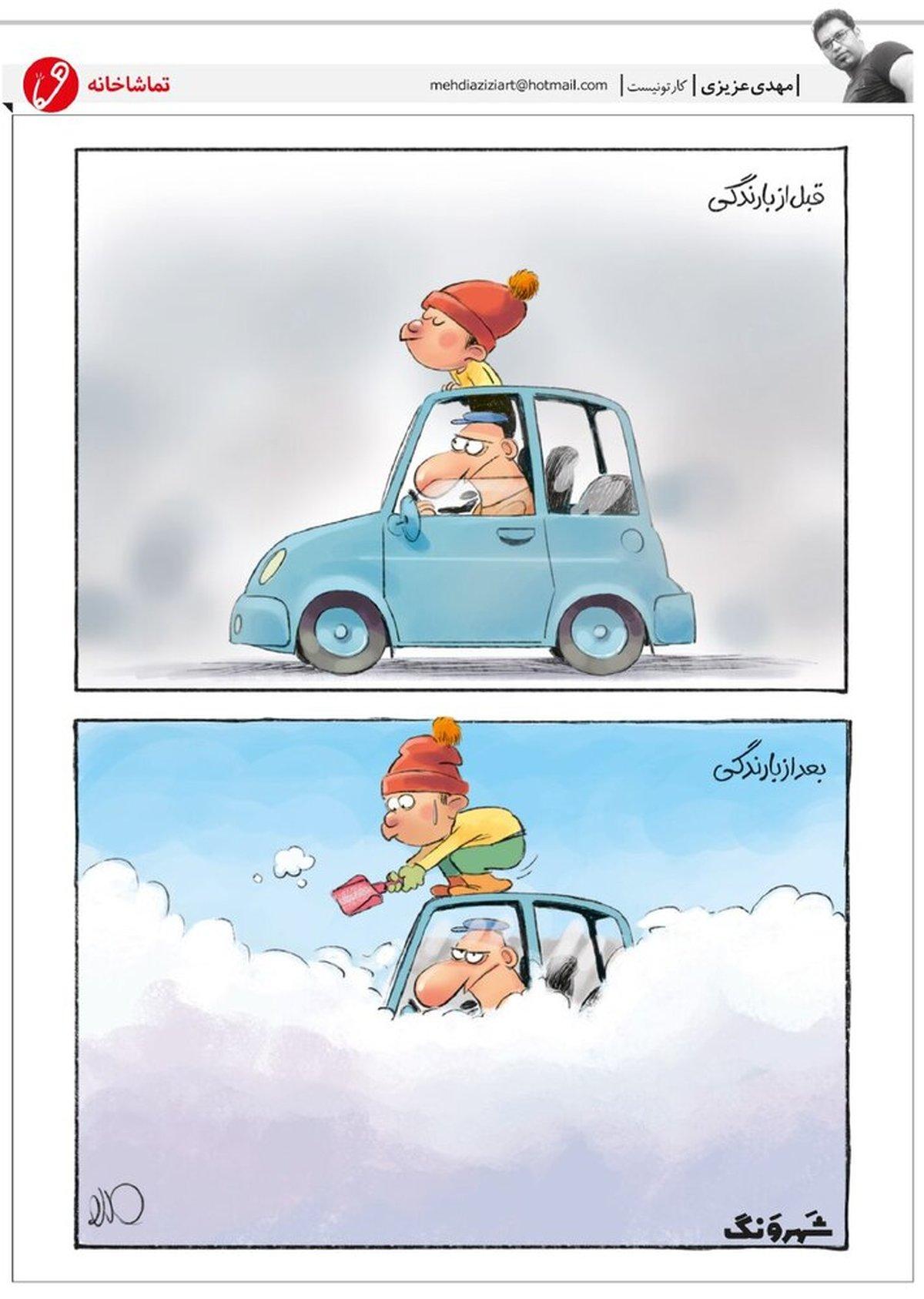 اینم وضعیت زندگی ما توی تهران!