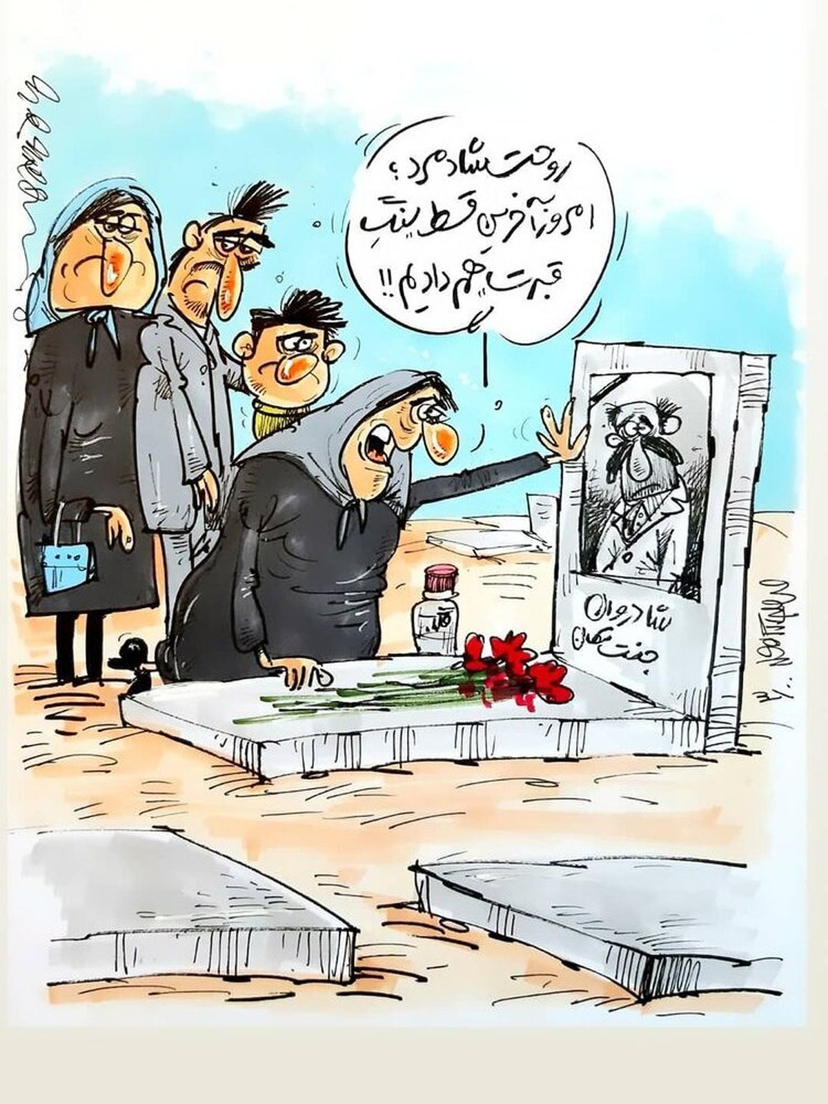 سنگ قبر قسطی برای مرحوم شادروان!
