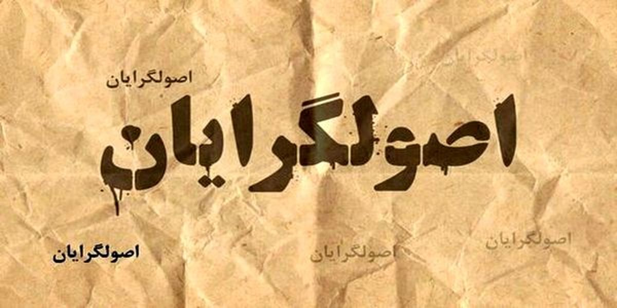 حسن روحانی و دولتمردانش تهدید شدند