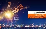 دریافت بسته اینترنت تا ١٠٠ گیگ با «دوشنبه سوری» بهمن ماه