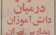 آنفولانزایی که سال ۵۶ در تهران همه گیر شد!