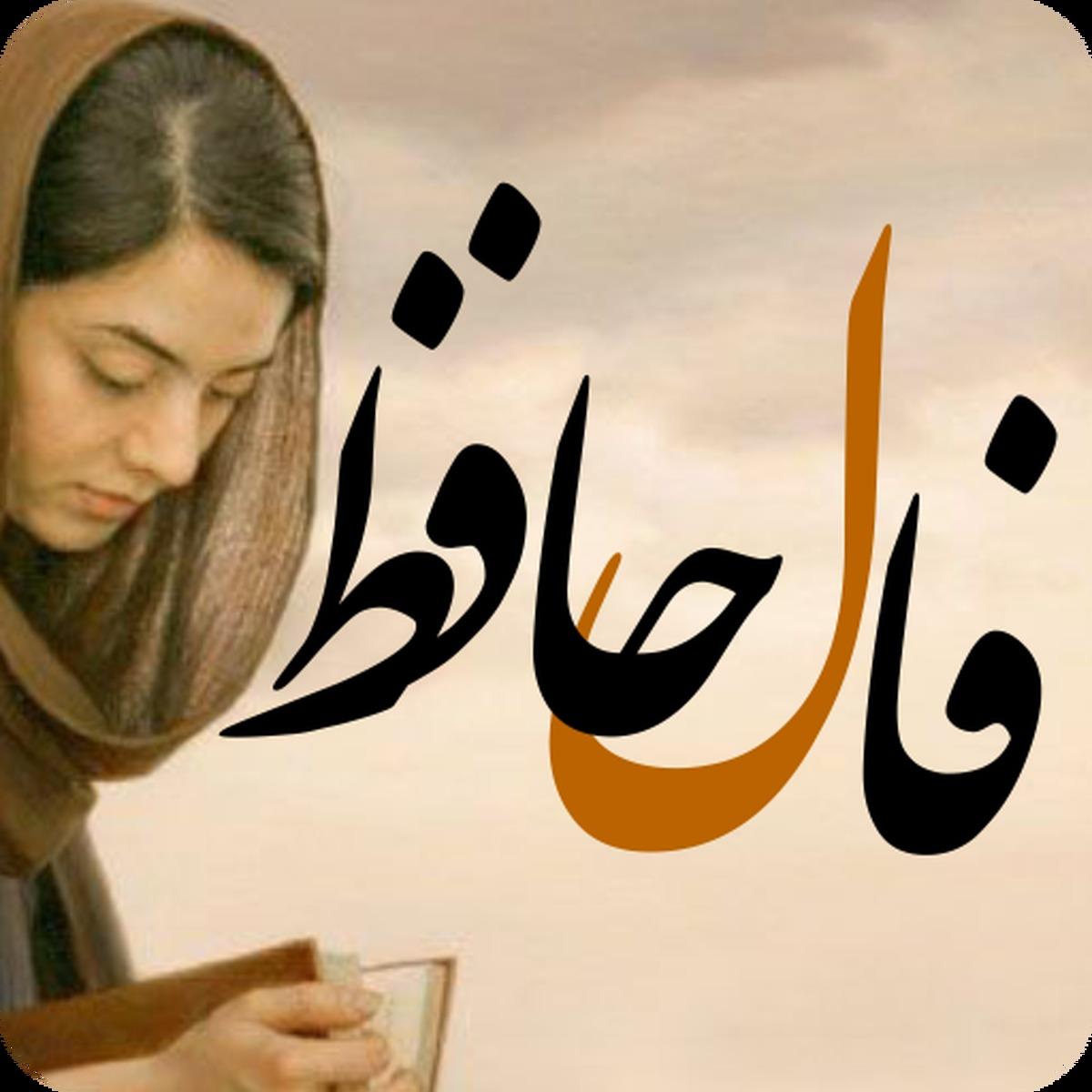 فال حافظ امروز | 17 مهر ماه با تفسیر دقیق