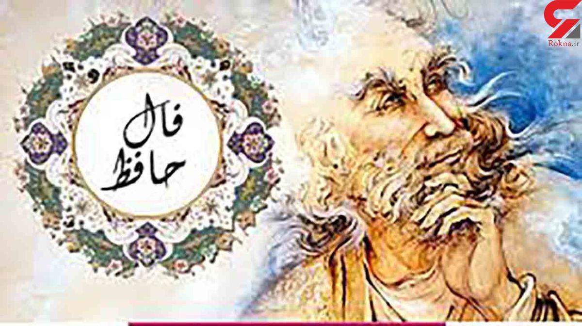 فال حافظ امروز   23 شهریور ماه با تفسیر دقیق