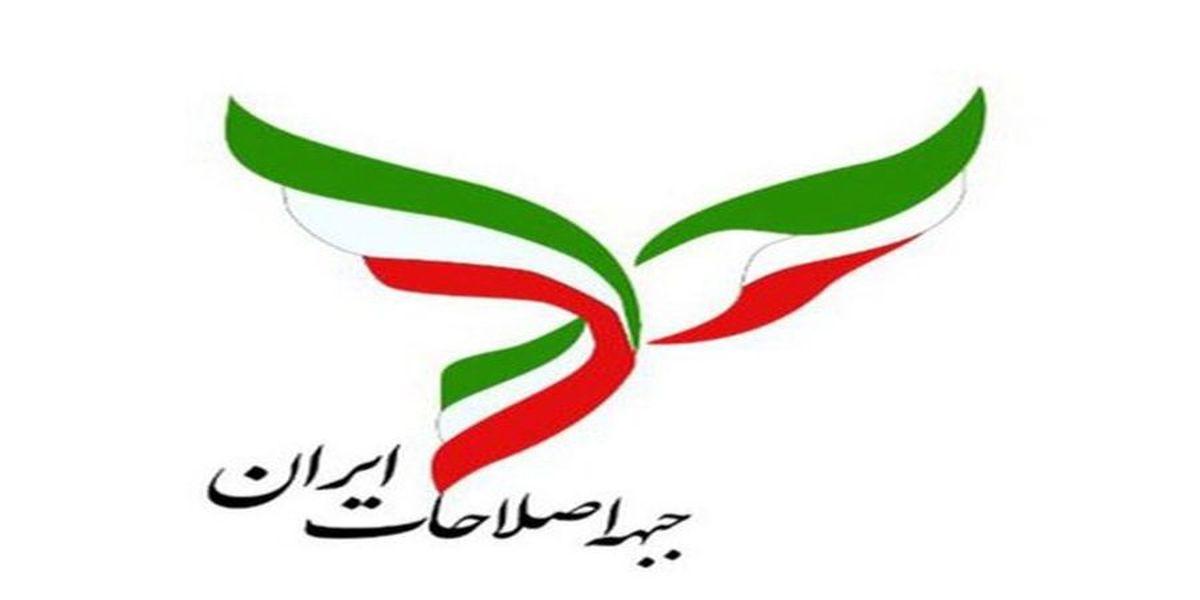فهرست منتخب اعضای حقوقی  وحقیقی مجمع عمومی جبهه اصلاحات ایران