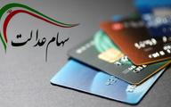 دریافت کارت اعتباری سهام عدالت +جزئیات