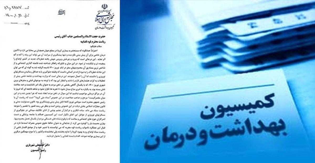 شکایت کمیسیون بهداشت مجلس از روحانی| کمیسیون بهداشت مجلس از روحانی به رئیسی شکایت کرد