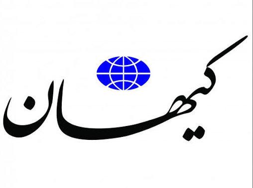 اولین مطالبه کیهان از رئیسی |  یک تیم حرفهای رسانهای انقلابی در کنار دولت باشد