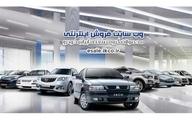 فروش فوق العاده ۳ محصول ایرانخودرو از امروز+ جدول قیمت