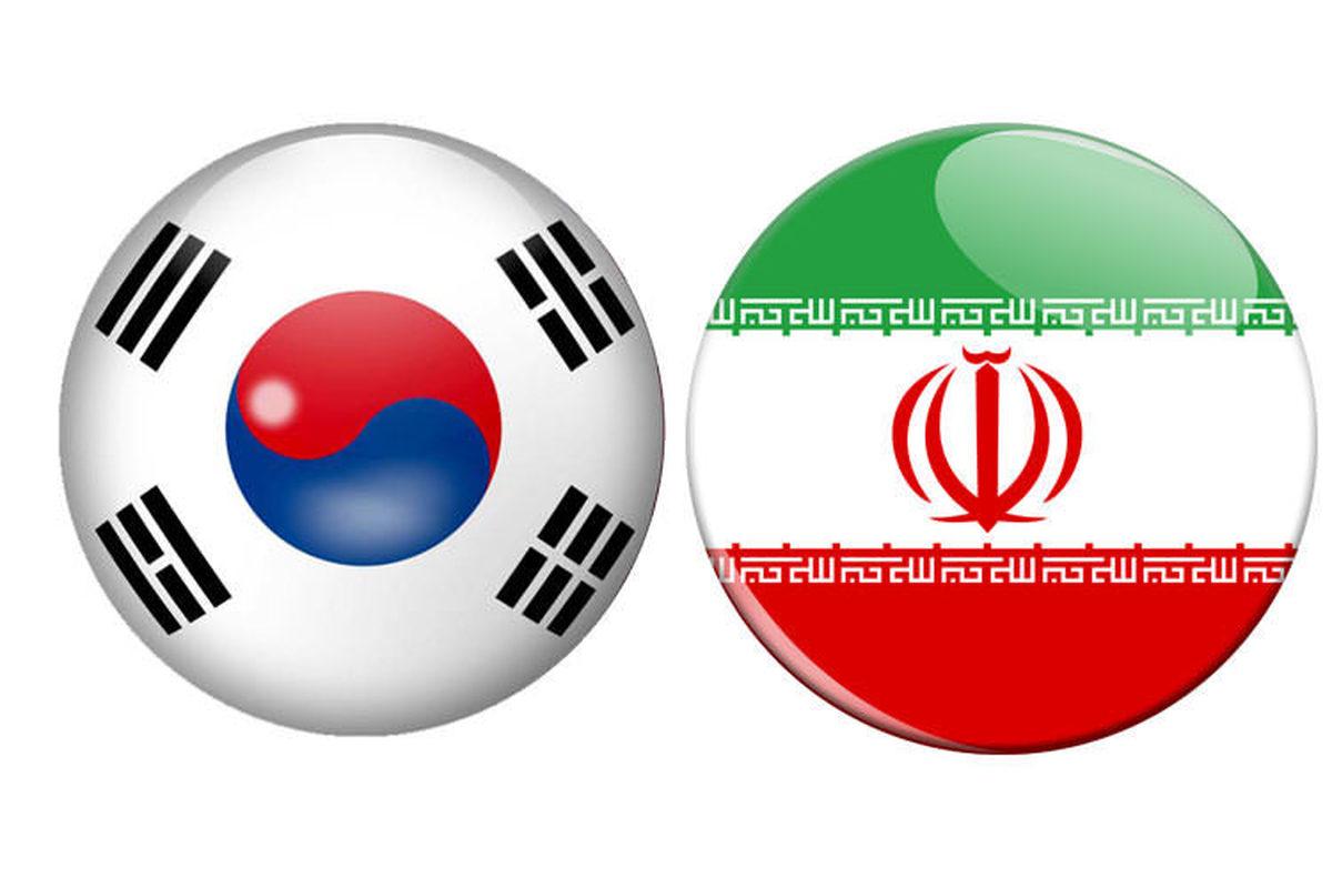 چرا کره جنوبی میلیاردها دلار از داراییهای ایران را بلوکه کرده و پس نمیدهد.