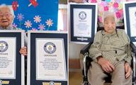 پیرترین دوقلوهای جهان در گینس ثبت شدند +عکس