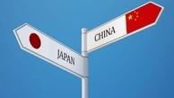 نزاع چین و ژاپن | نزاع چین و ژاپن بر سر مالکیت جزایر سنکاکو آغاز شد