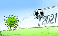 کرونا، تقویم فوتبال دنیا را از نو نوشت