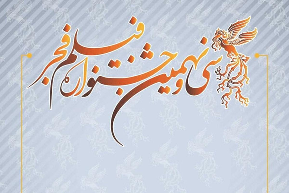 فیلم فجر  |  زمان فروش بلیت سینماهای مردمی جشنواره فیلم فجر ۳۹،مشخص شد