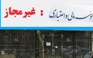 این بار پای احمدینژاد در میان نیست