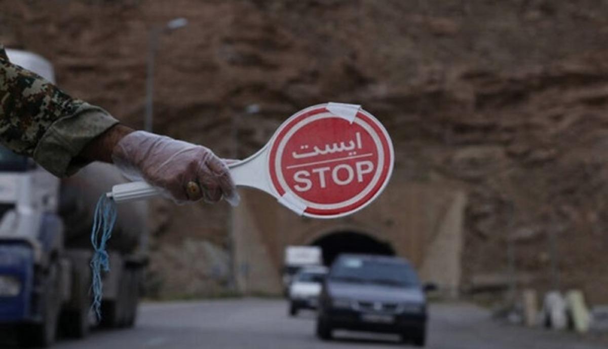 شهرهای ممنوعه اعلام شدن | ورود به استانهای شمالی و ۸ شهر دیگر ممنوع است