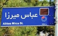 هویت ملی و پایتخت  | نگاهی به نامگذاریهای تازهی شورای شهر تهران