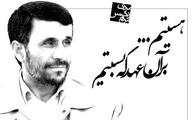 راز انتخاب احمدی نژاد و سفیر انگلیس