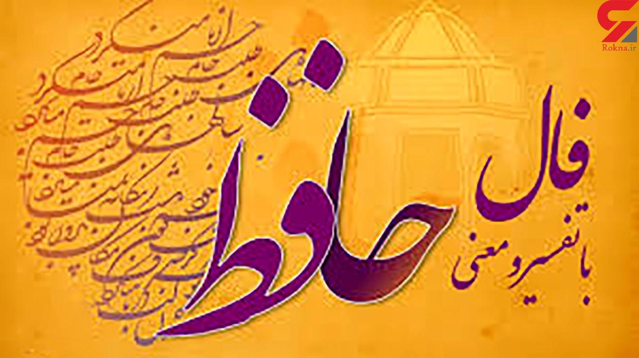فال حافظ امروز | 4 مهر ماه با تفسیر دقیق