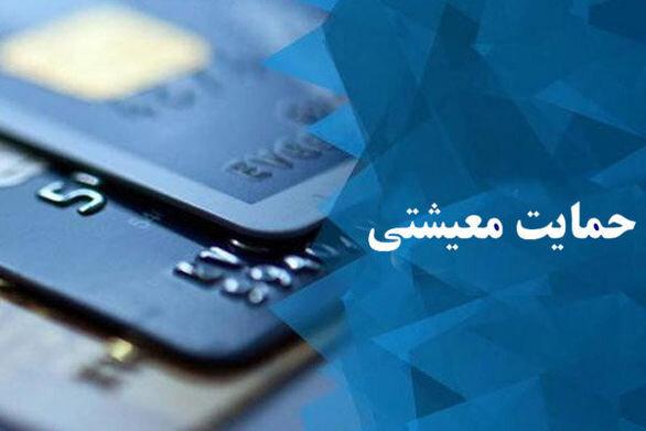 پرداخت بسته حمایتی ۲۵۰۰ میلیارد تومانی ابلاغ شد