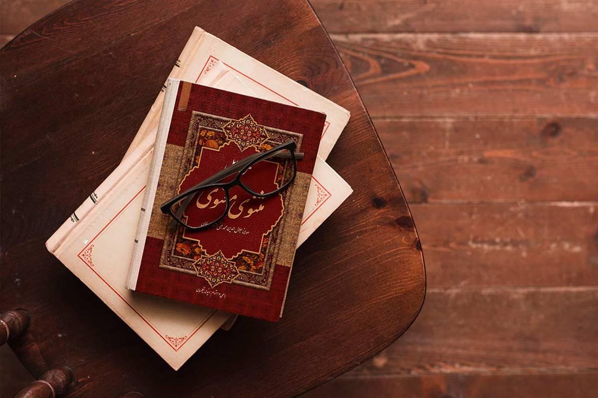 یادداشتی در باب اینکه مثنوی را چگونه بخوانیم | «منزل به منزل در شهر مولانا»