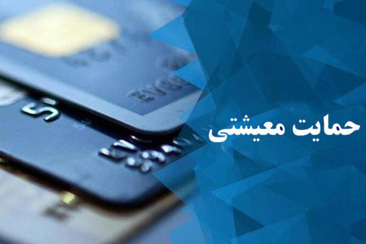 آماده سازی۳۰ هزار میلیارد تومان برای معیشت ۶۰ میلیون ایرانی