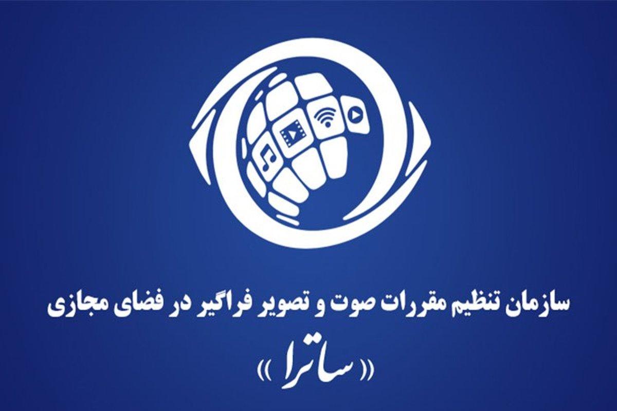 صداوسیما  |  ممنوعیت انتشار ترانه جدید ساسی مانکن در رسانه های اینترنتی