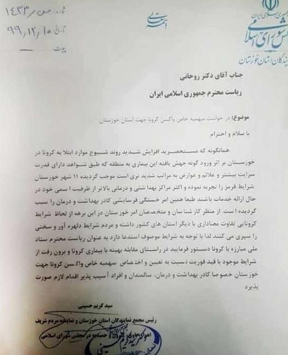 نماینده اهواز برای خوزستان درخواست سهمیه واکسن کرونا کرد| شیوع کرونا در خوزستان و درخواست سهمیه واکسن کرونا از رئیس جمهور