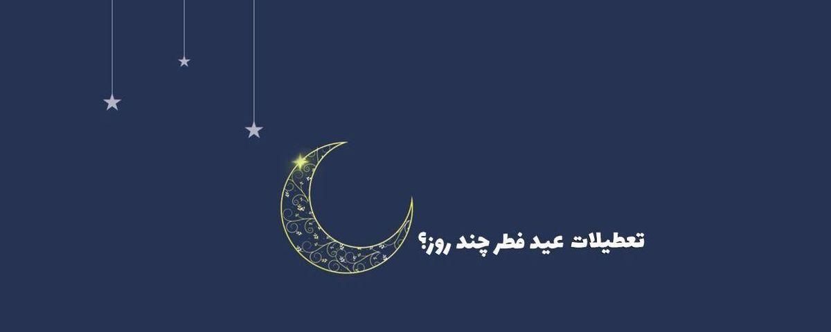 تعطیلات عید فطر به چه گونه خواهد بود؟
