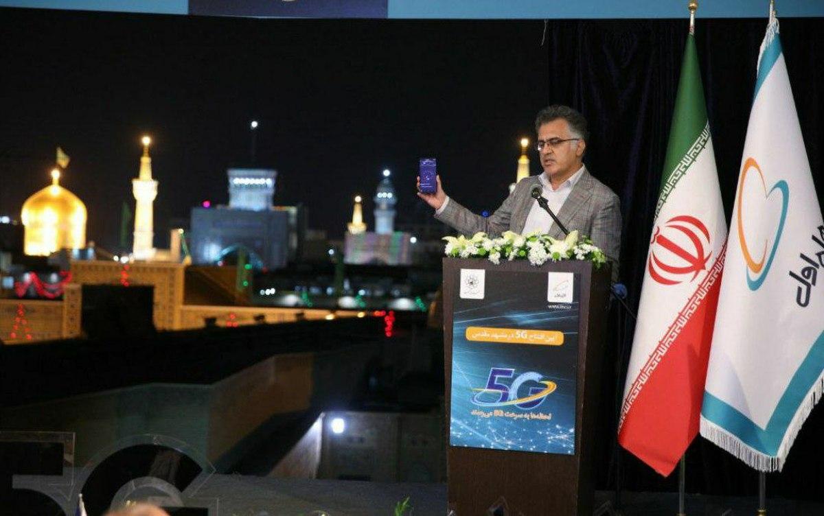 آغاز بهکار فناوری 5G روی شبکه واقعی از مشهد مقدس